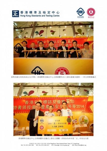 2014「香港安全標誌」及「優質『正』印」證書頒授儀式暨產品安全嘉年華(香港)