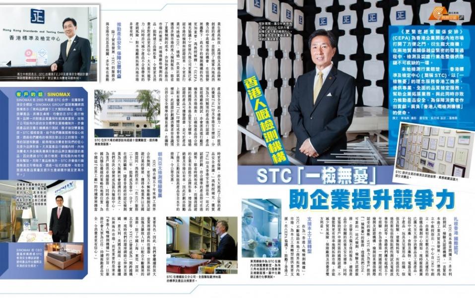 壹週刊專訪 - STC「一檢無憂」 (香港)
