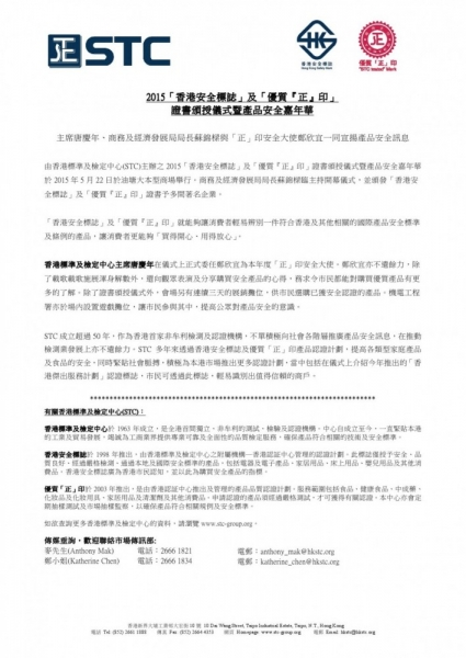 2015「香港安全標誌」及「優質『正』印」證書頒授儀式暨產品安全嘉年華(香港)