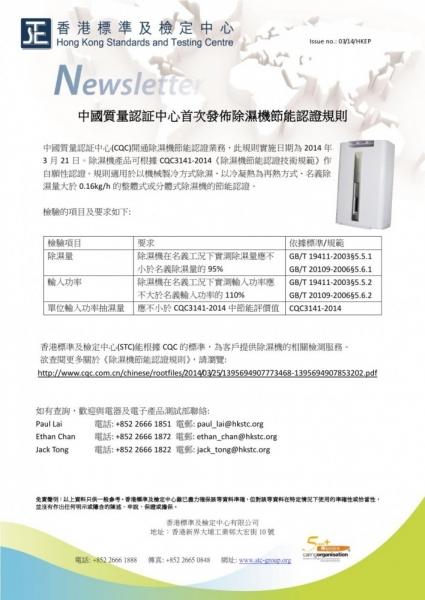 STC, 中國質量認証中心首次發佈除濕機節能認證規則,