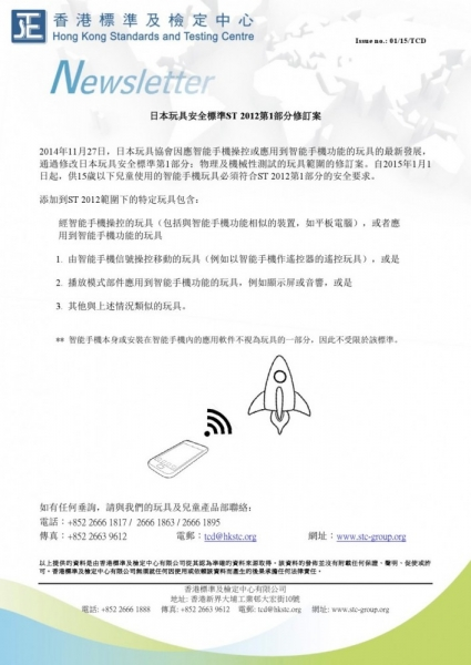 STC, 日本玩具安全標準ST 2012第1部分修訂案,