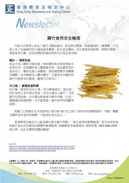 STC, 腐竹食用安全檢測,