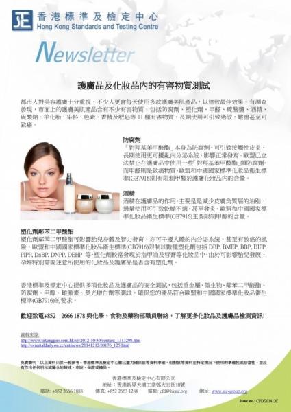 STC, 護膚品及化妝品內的有害物質測試,