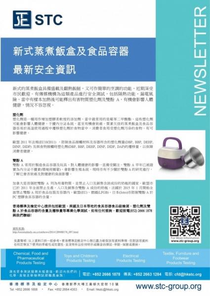 STC, 新式蒸煮飯盒及食品容器最新安全資訊,