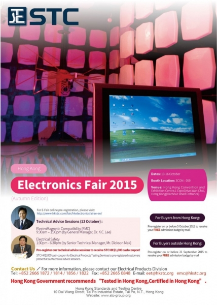 Hong Kong Electronics Fair (Autumn Edition) 2015