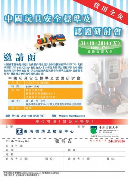 中國玩具安全標準及認證研討會 (2014-10-31)
