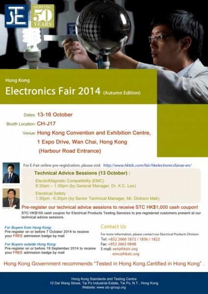 Hong Kong Electronics (Autumn Edition) Fair 2014