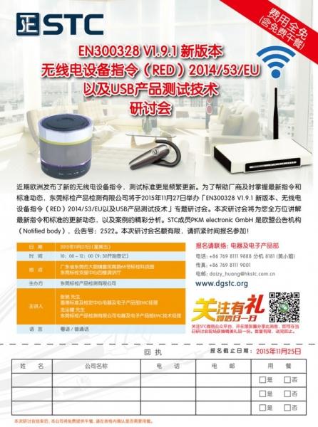 EN300328 V1.9.1新版本、无线电设备指令(RED)2014/53/EU以及USB产品测试技术研讨会