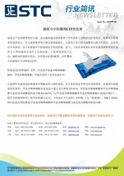 STC, 湿纸巾中防腐剂CIT的危害,