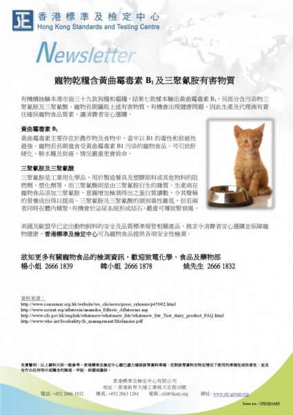 STC, 寵物乾糧含黃曲霉毒素B1及三聚氰胺有害物質,