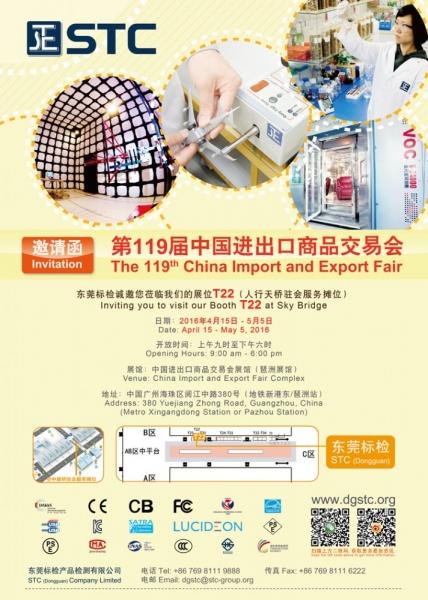 STC将参展第119届中国进出口商品交易会