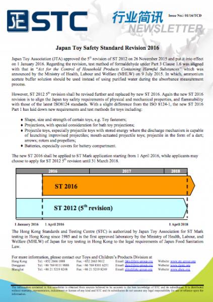 STC, 日本玩具安全标准修订版2016,