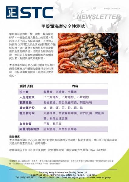 STC, 甲殼類海產安全性測試, 甲醛, 氯霉素,