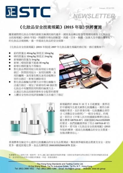 STC, 《化妝品安全技術規範》(2015年版) 快將實施,