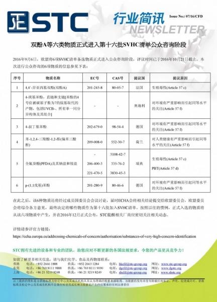 STC, 双酚A等六类物质正式进入第十六批SVHC清单公众咨询阶段,