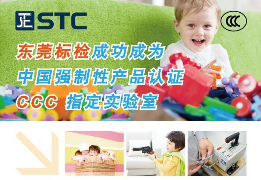 东莞标检3C检测成功扩项 多种玩具产品纳入业务范围