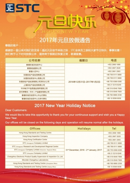 2017 New Year Holiday Notice