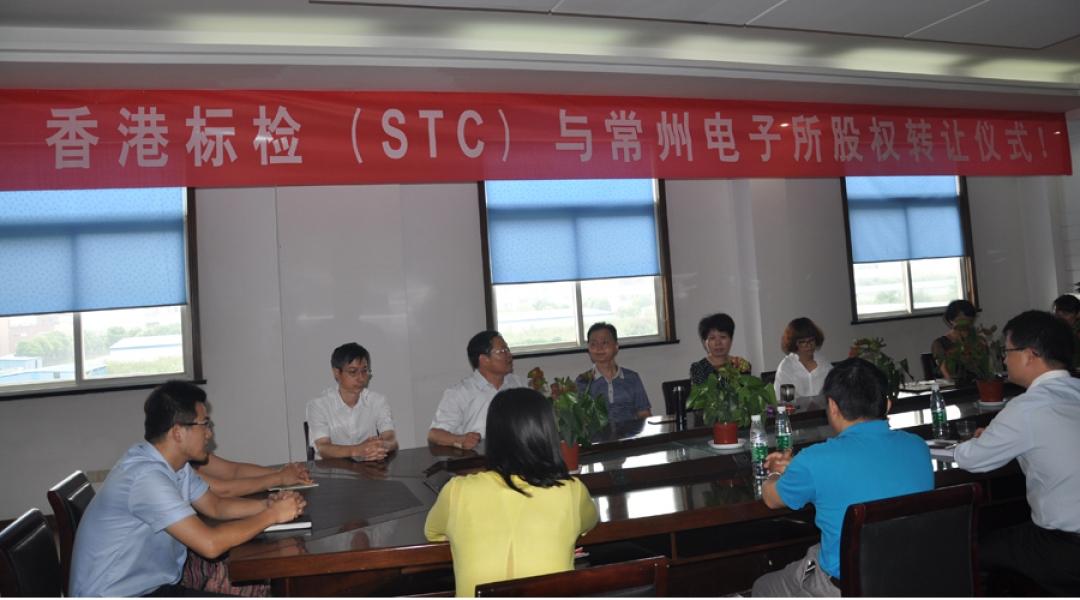 香港標準及檢定中心(STC)全面收購常州電子所入駐江蘇常州