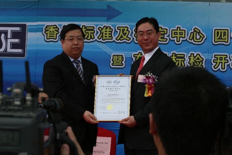 香港标准及检定中心45周年志庆暨东莞标检开幕典礼喜获圆满成功