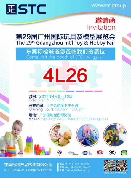 The 29th Guangzhou Int'l Toy & Hobby Fair