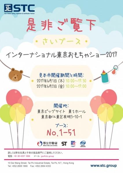 東京おもちゃショー2017