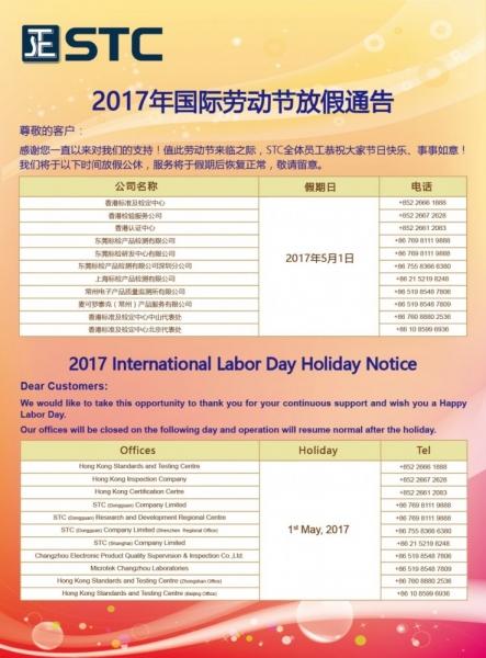 2017年国际劳动节放假通告