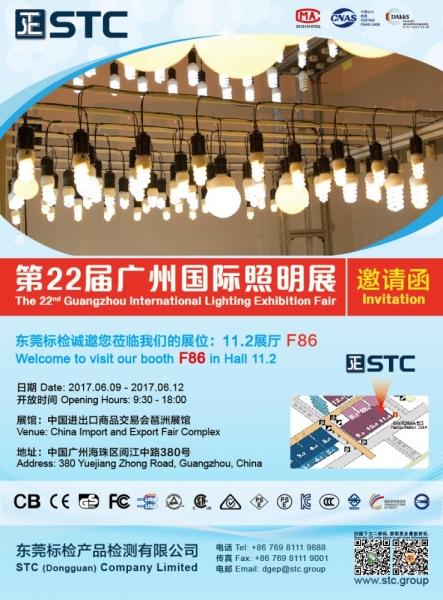 The 22nd Guangzhou International Lighting Exhibition Fair