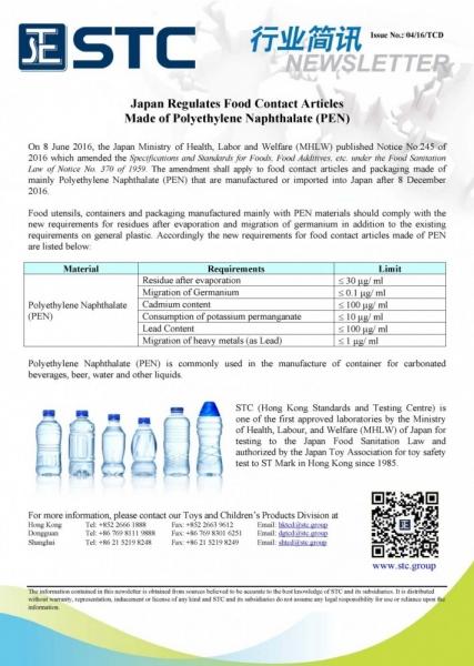 201604_TCD_日本对聚萘二甲酸乙二醇酯(PEN)制成的食品接触材料进行管控_页面_2.jpg