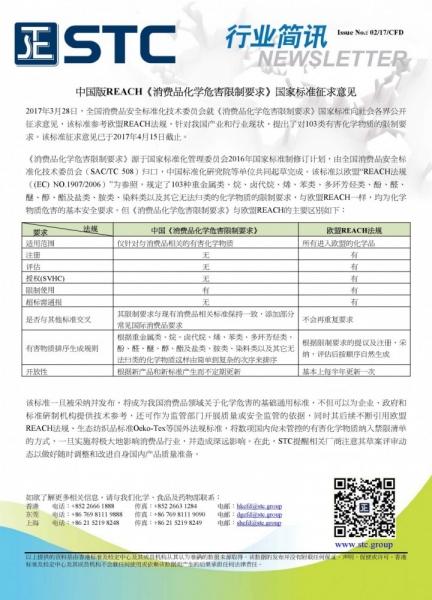 STC, 中国版REACH《消费品化学危害限制要求》国家标准征求意见,