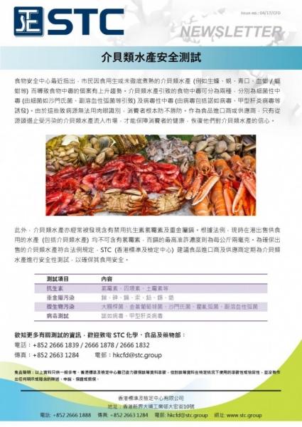 STC, 介貝類水產安全測試, 食物安全中心, 沙門氏菌, 副溶血性弧菌, 諾如病毒, 甲型肝炎病毒,