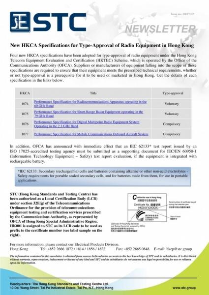 2017_08 New HKCA Specifications.jpg