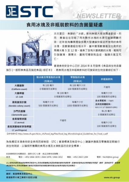 STC, 食用冰塊及非瓶裝飲料的含菌量疑慮, 食品微生物含量指引 (一般即食食品及指定食品) 修訂本,