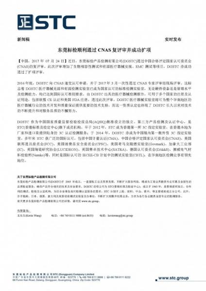 东莞标检顺利通过CNAS复评审并成功扩项