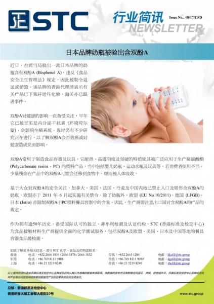 STC, 日本品牌奶瓶被验出含双酚A, Bisphenol A,