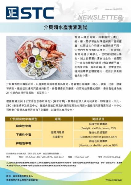 STC, 介貝類水產毒素測試,
