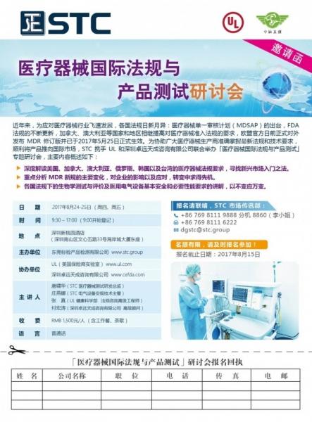 STC将举办「医疗器械国际法规与产品测试」研讨会