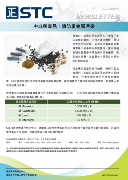 STC, 中成藥產品:慎防重金屬污染, 中成藥註冊申請手冊, 香港中醫藥管理委員會,