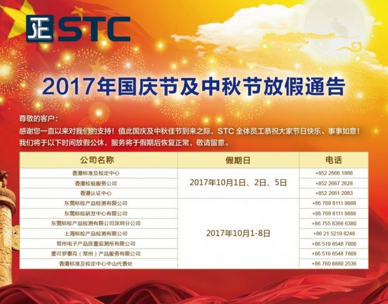 2017年国庆节及中秋节放假通告