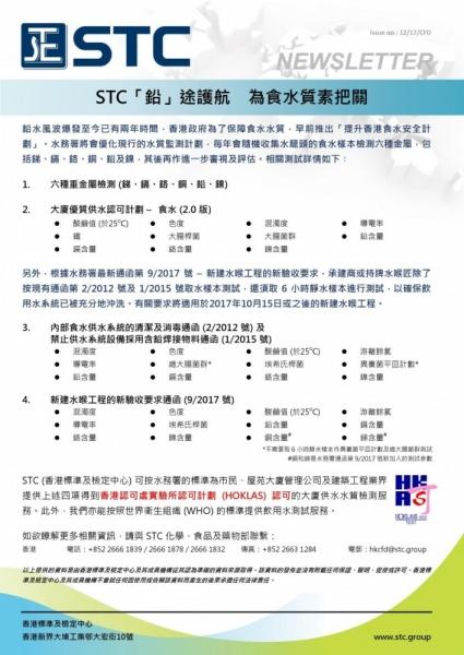 STC, STC「鉛」途護航 為食水質素把關, 提升香港食水安全計劃, 香港認可處實驗所認可計劃, HOKLAS, 大廈供水水質檢測服務, 世界衛生組織, WHO,