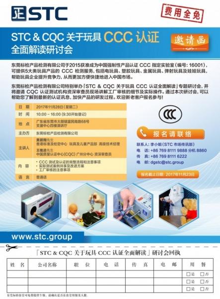 STC & CQC关于玩具CCC认证全面解读研讨会