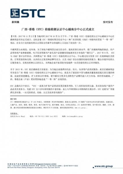 广西-香港(STC)检验检测认证中心越南分中心正式成立