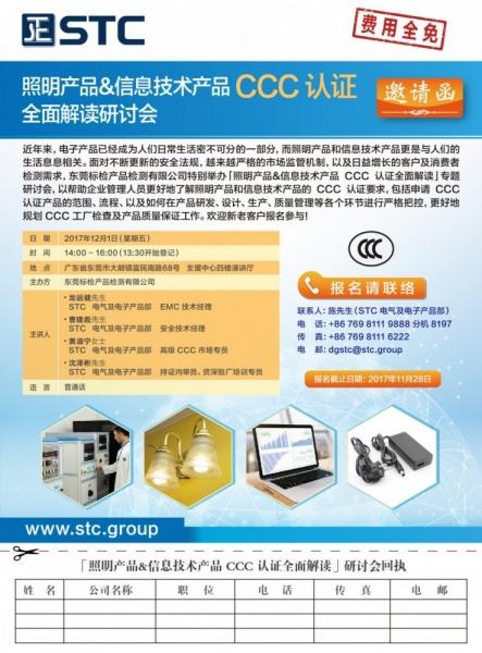 照明产品&信息技术产品CCC认证全面解读研讨会