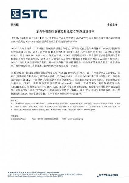 东莞标检医疗器械检测通过CNAS现场评审
