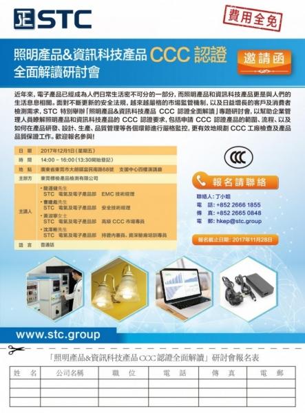 照明產品&資訊科技產品CCC認證全面解讀研討會
