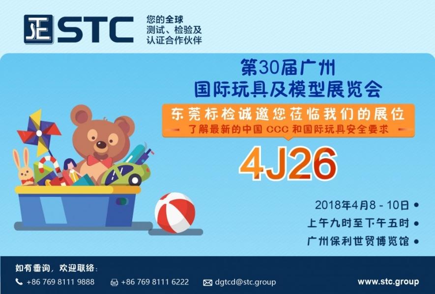 第30届广州国际玩具及模型展览会