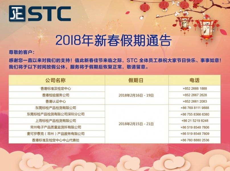 2018年新春假期通告