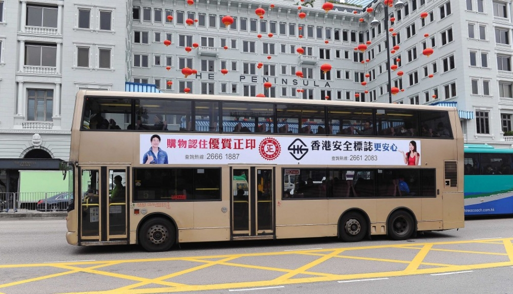 STC Tested Mark and Hong Kong Safety Mark on the road