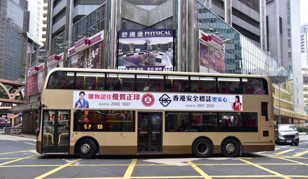 優質正印及香港安全標誌巴士車身廣告