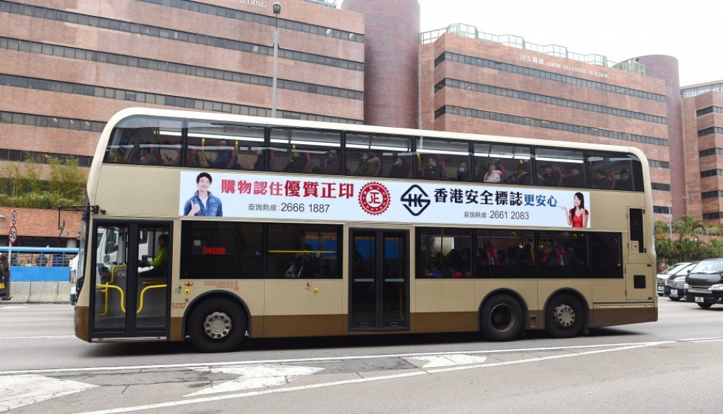 优质正印及香港安全标誌巴士车身广告