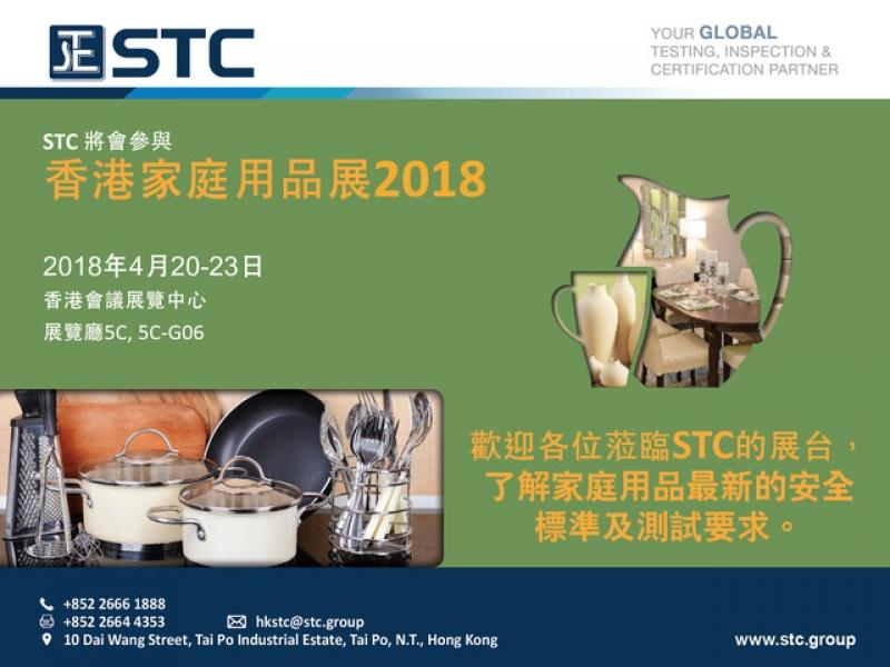 香港家庭用品展 2018